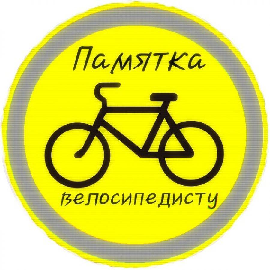 Памятка родителям юных велосипедистов