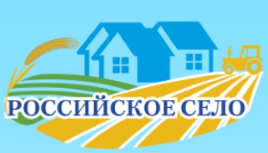 Об участии во II Всероссийском Форуме «Российское село – 2017»