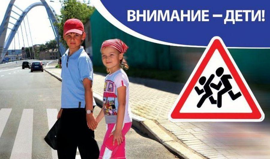 Внимание, летние каникулы!