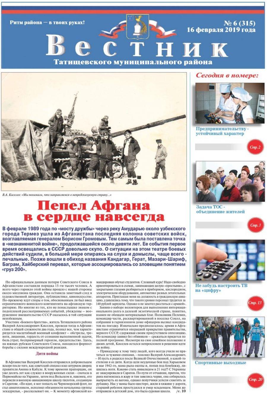 Читайте в очередном номере газеты «Вестник»