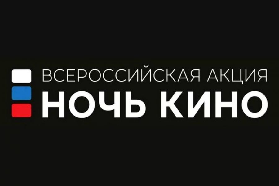 Всероссийская акция  «Ночь кино»!