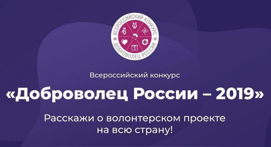 Добровольцы России -2019