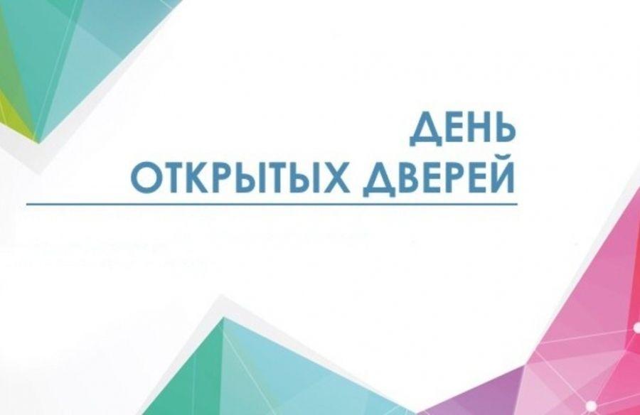 «День открытых дверей» для предпринимателей