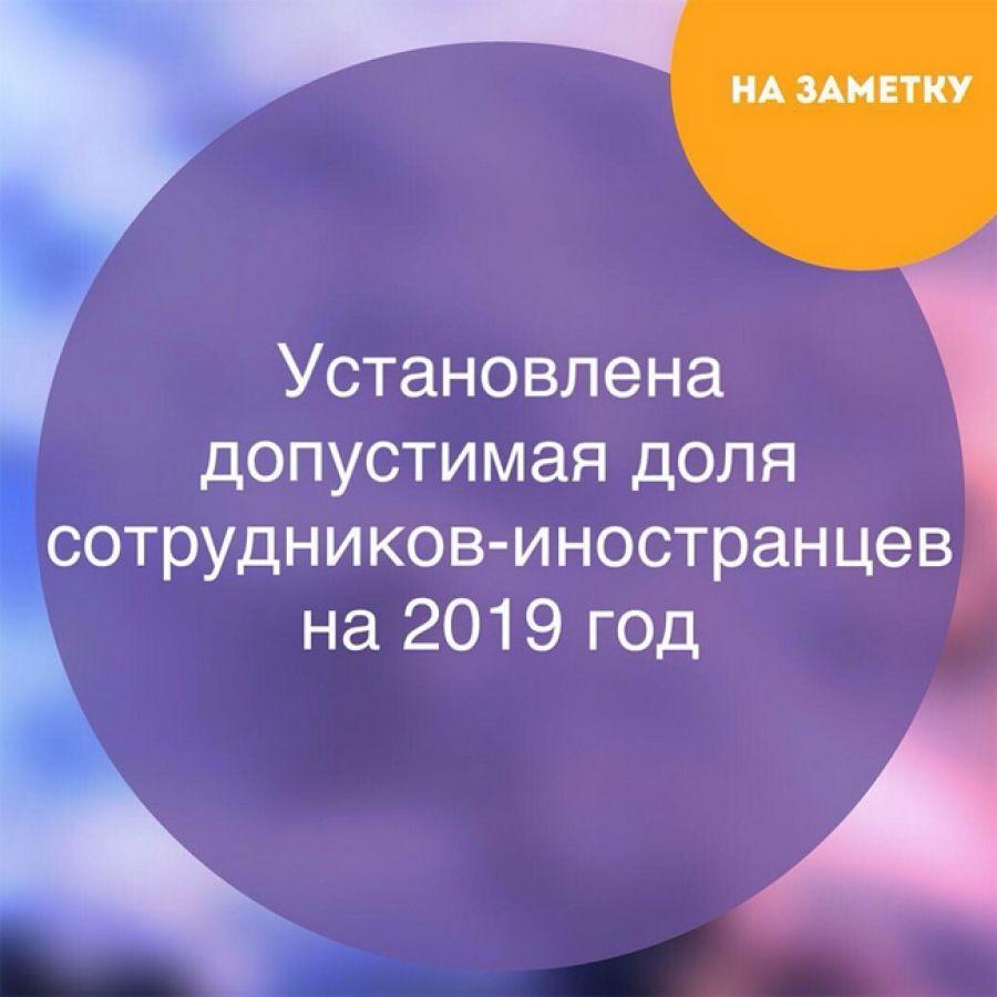 Иностранные работники: допустимая доля в организации в 2019 году