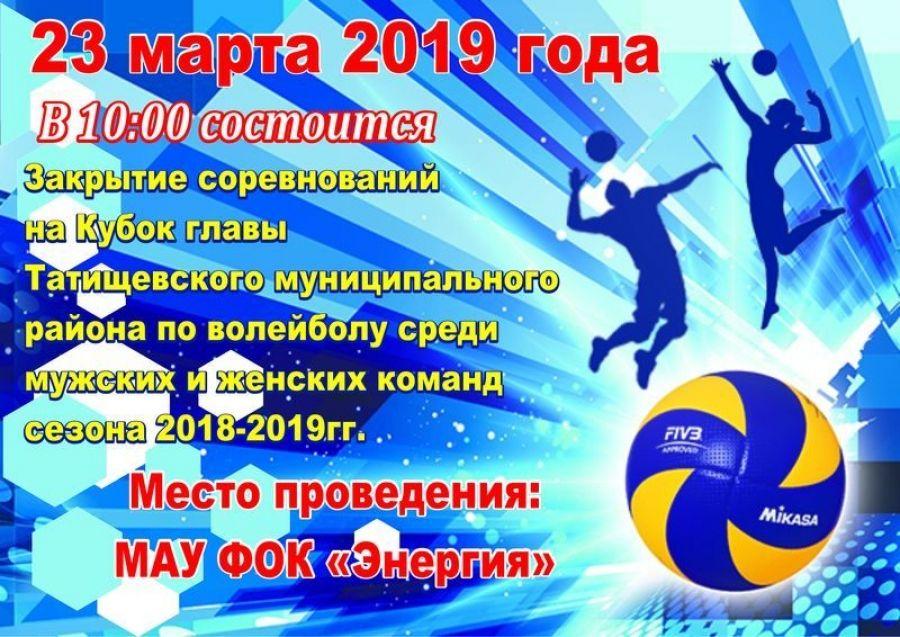 Закрытие Соревнований на Кубок главы Татищевского муниципального района по волейболу