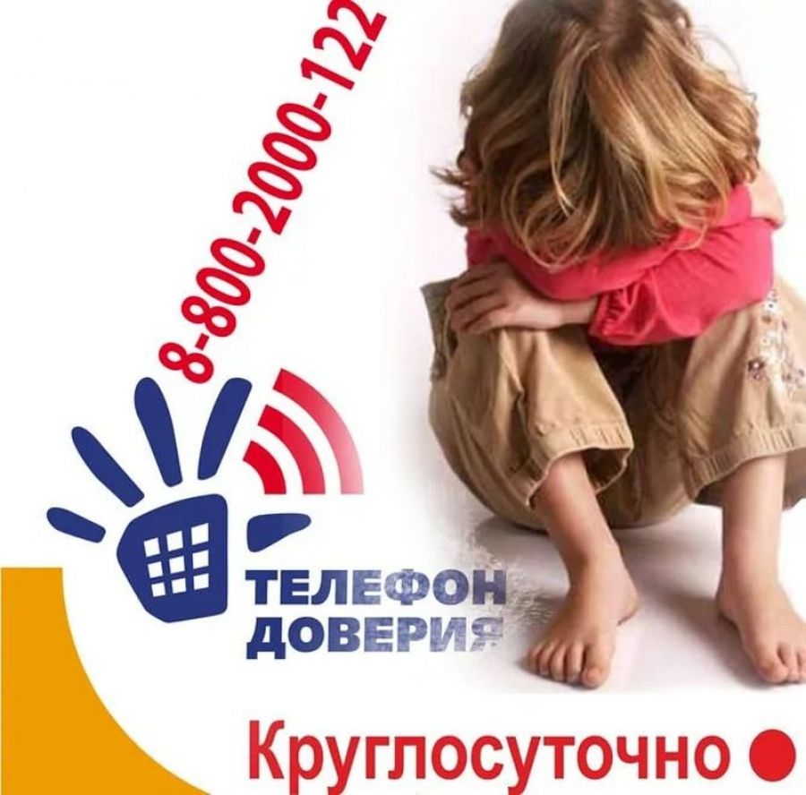 Оказание экстренной психологической помощи семьям с детьми
