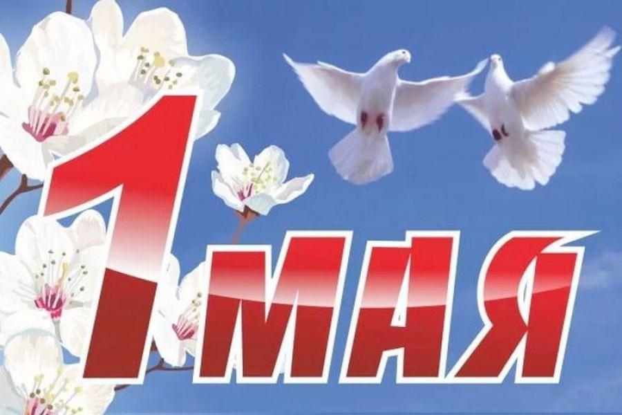 C праздником 1 мая!