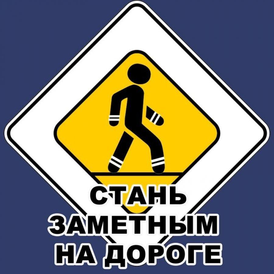 Будь ярким на дороге!