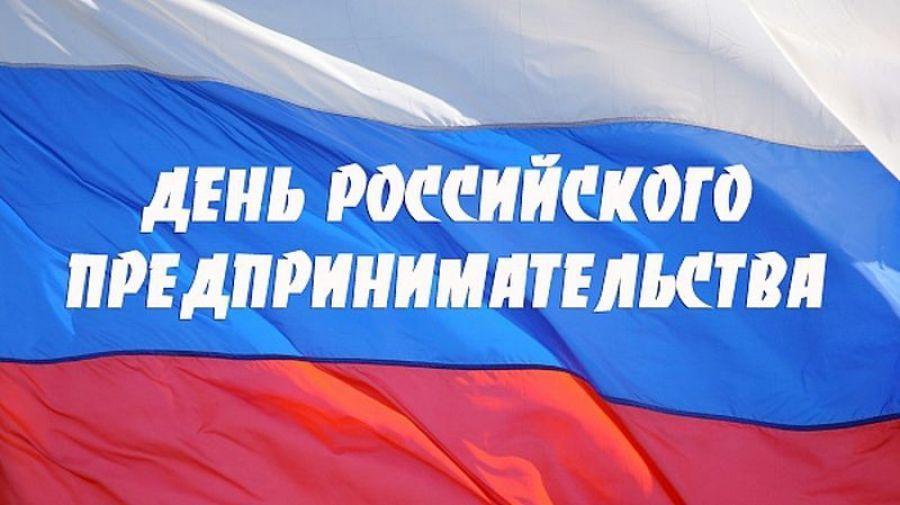 День российского предпринимательства в ТПП