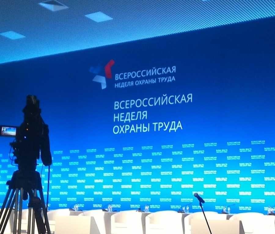 Всероссийская неделя охраны труда – 2019