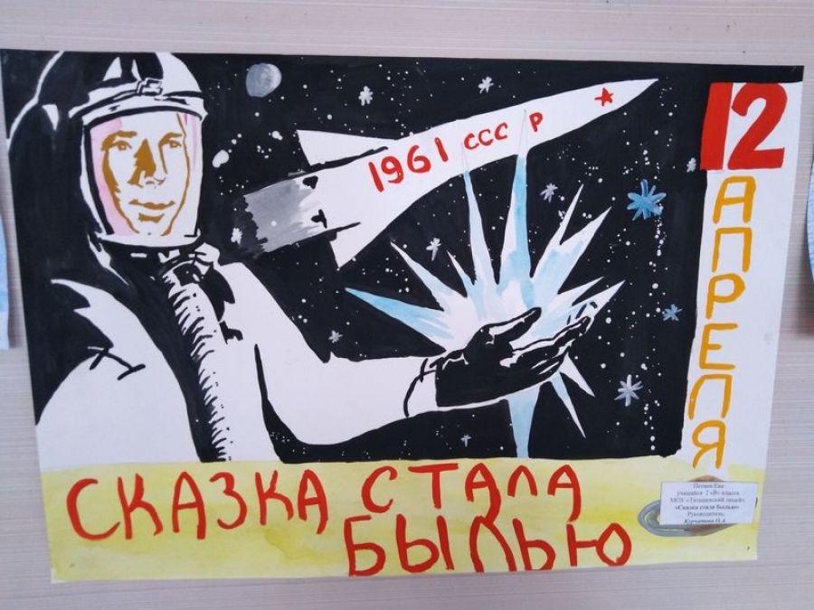 Никогда не будешь ты состарен - Юрий Алексеевич Гагарин!