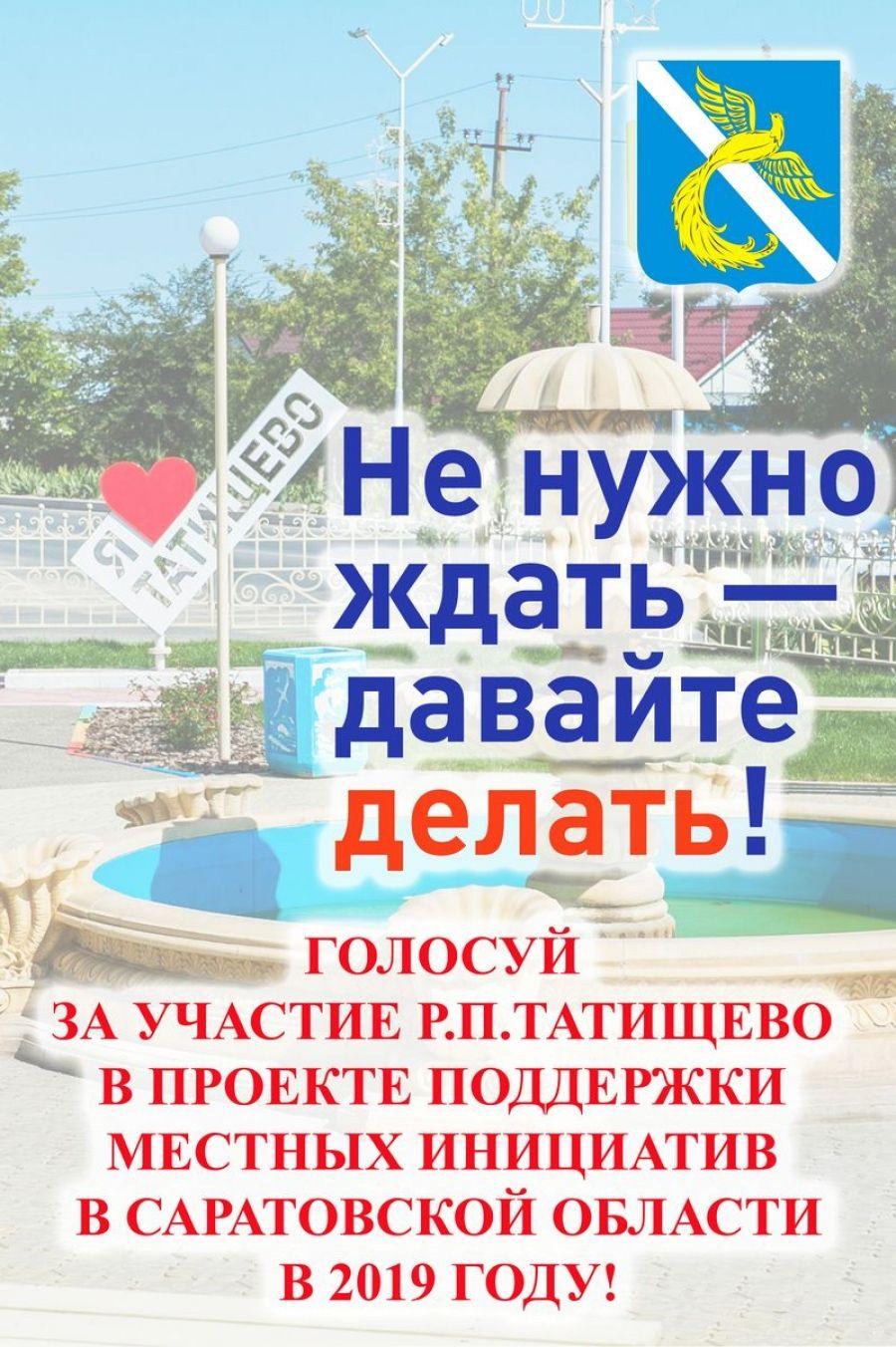 Уважаемые жители р.п.Татищево!