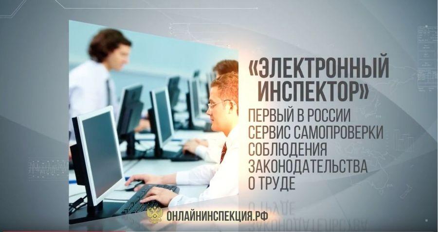 Бесплатный портал «Онлайнинспекция.рф»